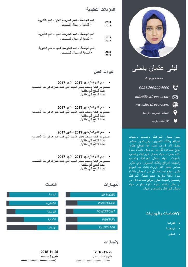 سيرة ذاتية cv بالعربية