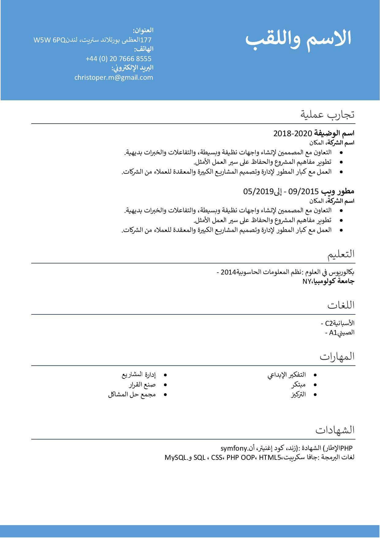 نموذج سيرة ذاتية Word عربي احترافي Getyourcv Net