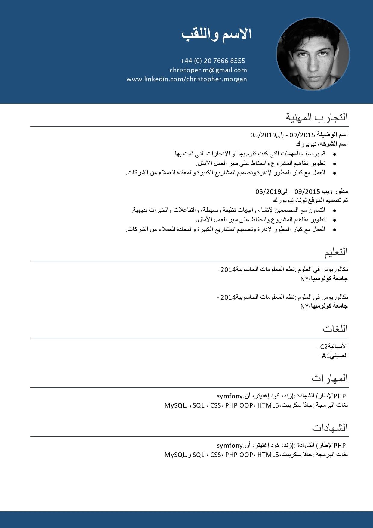 نموذج سيرة ذاتية جاهز للكتابة بالعربية Getyourcv Net