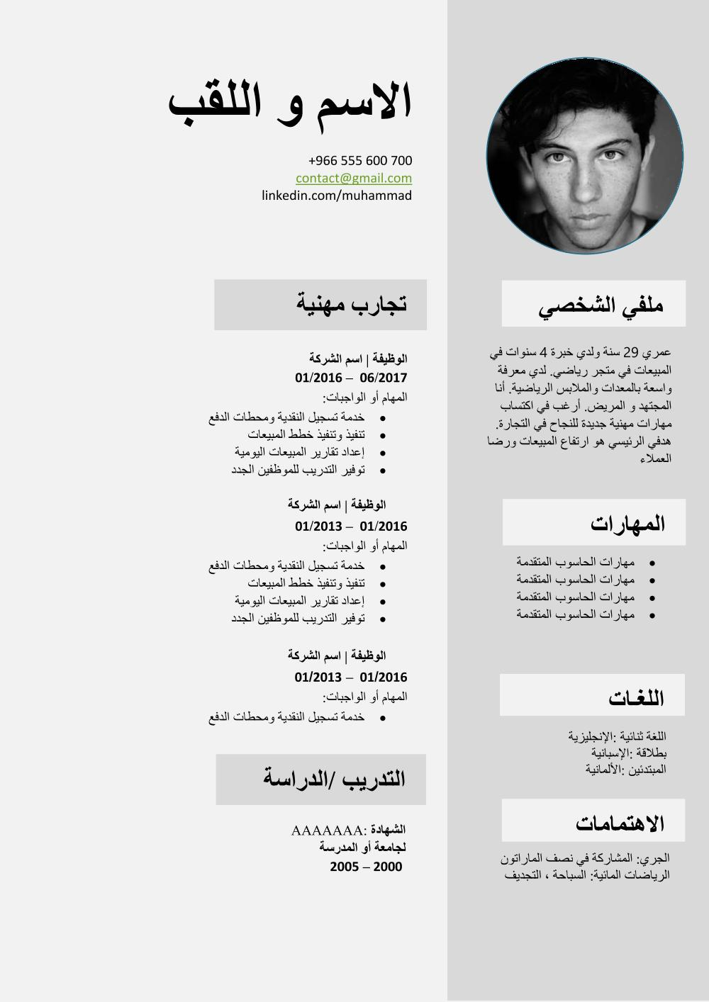 نموذج سيرة ذاتية وورد عربي Getyourcv Net